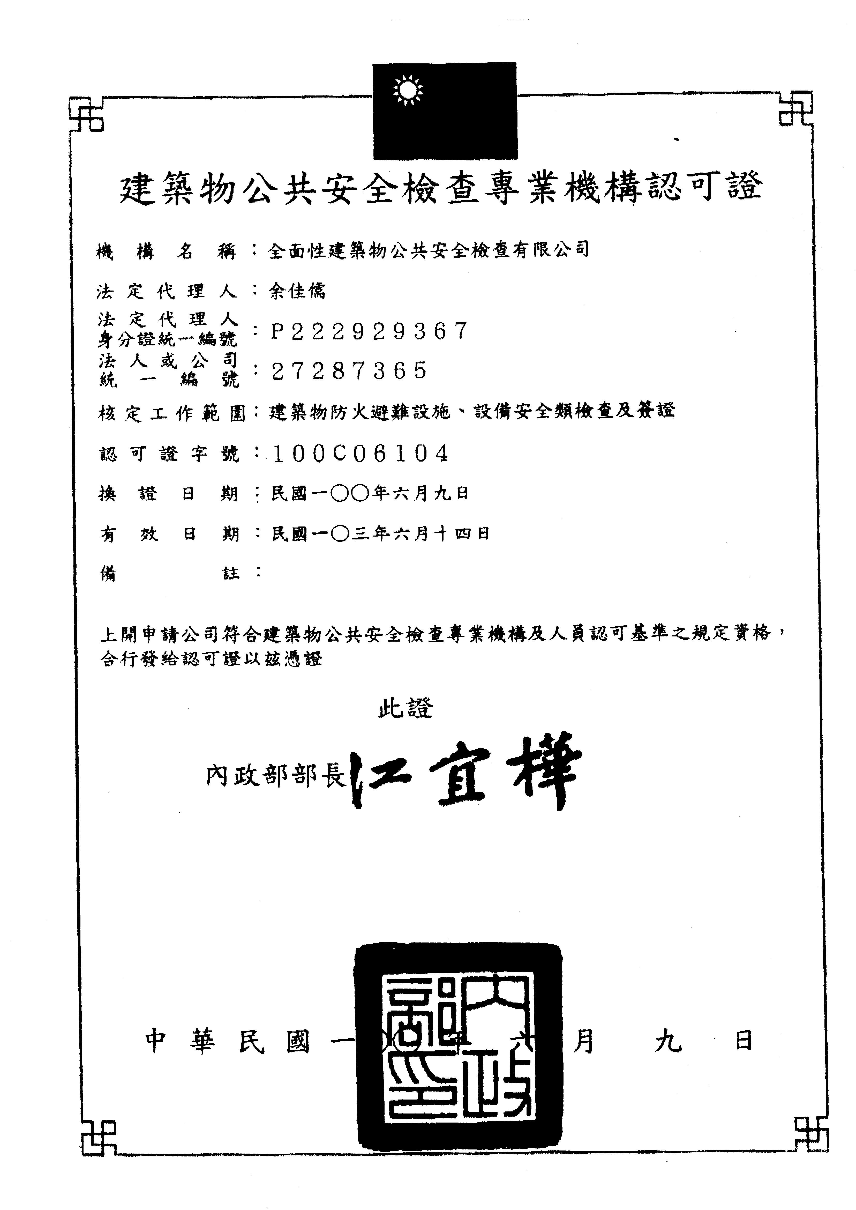 消防绘图-会勘-建筑物公共安全检查签证