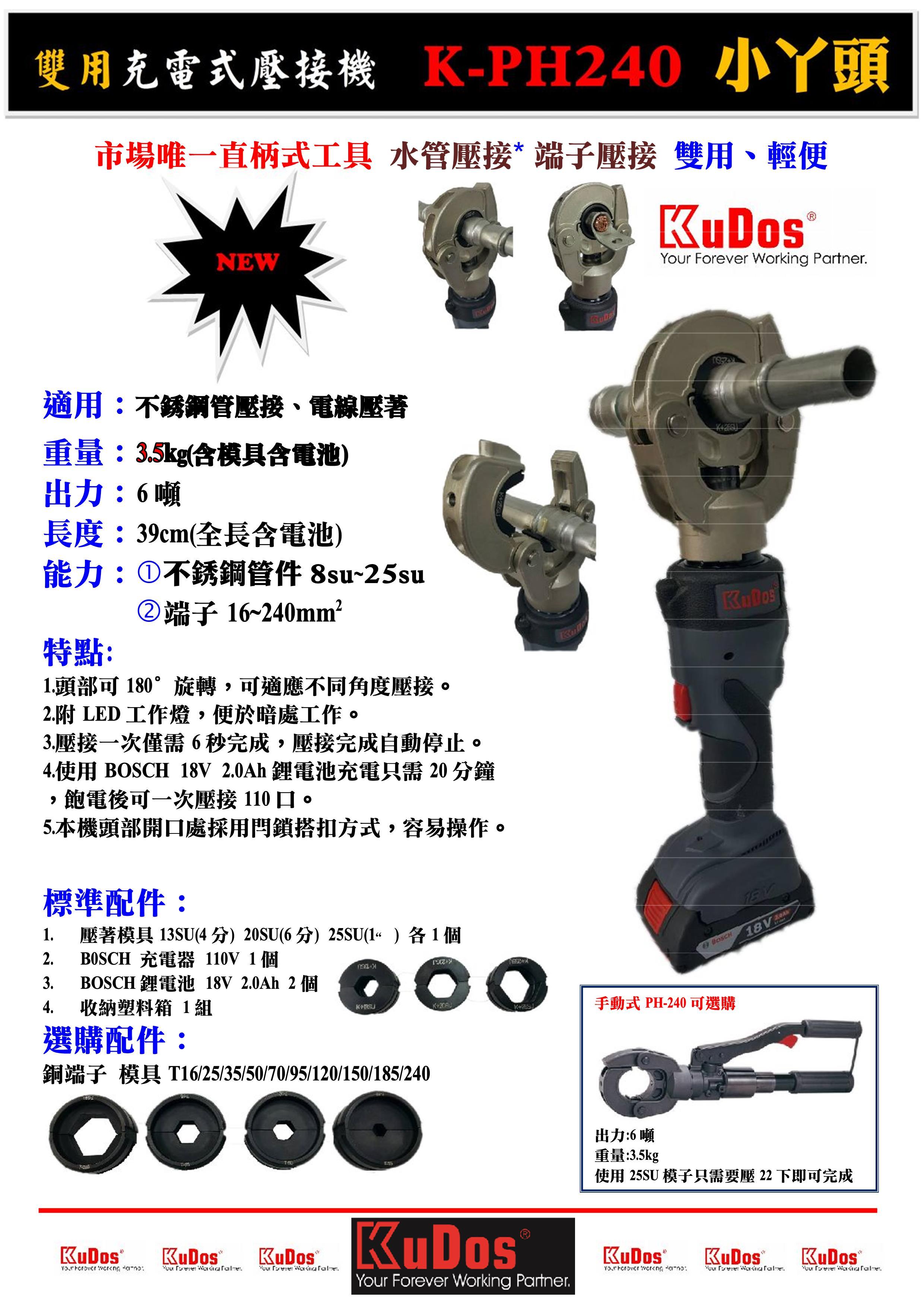 五金模具配件_K-PH240充電式水管+端子壓接機-科嘉事業有限公司 / 台灣黃頁詢價平台